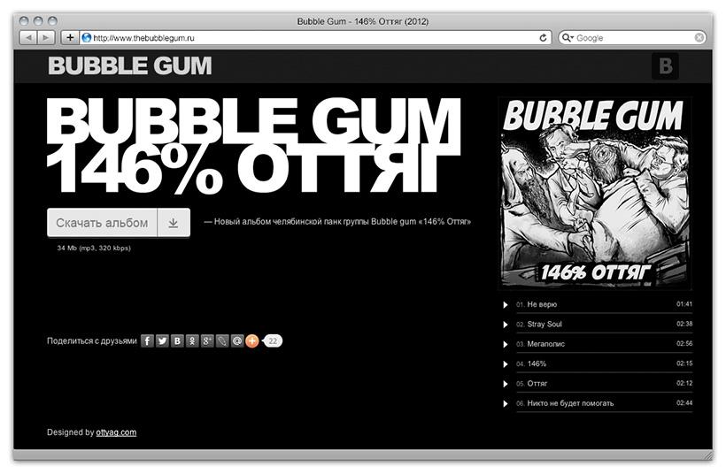 """Промо-сайт нового альбома Bubble Gum: <a href=""""http://thebubblegum.ru"""">www.thebubblegum.ru</a>"""