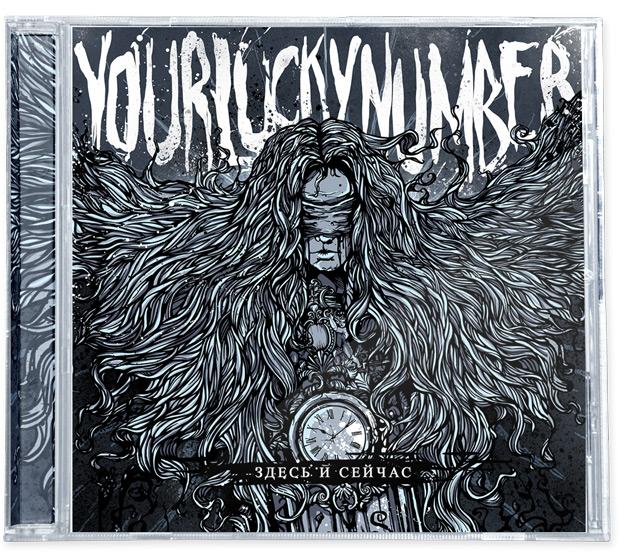 Обложка сингла «Здесь и сейчас» для Your Lucky Number